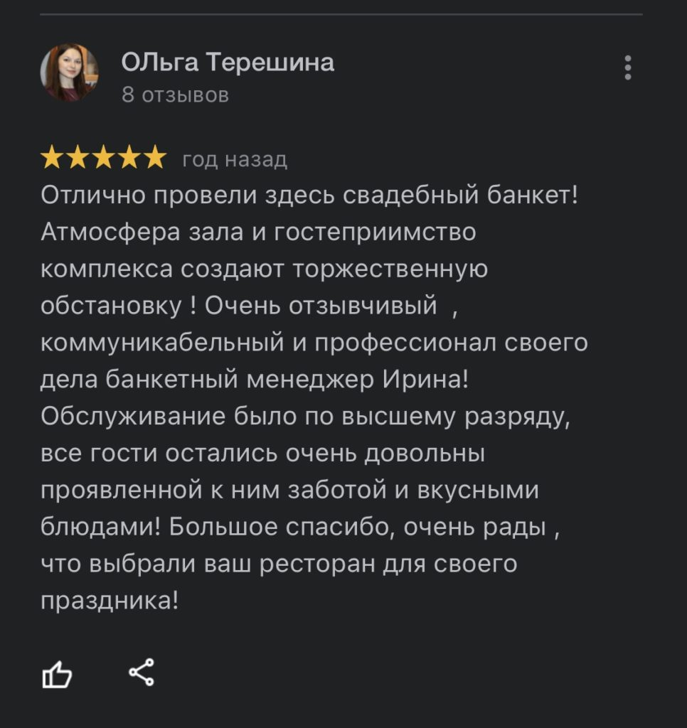 Ольга Терешина