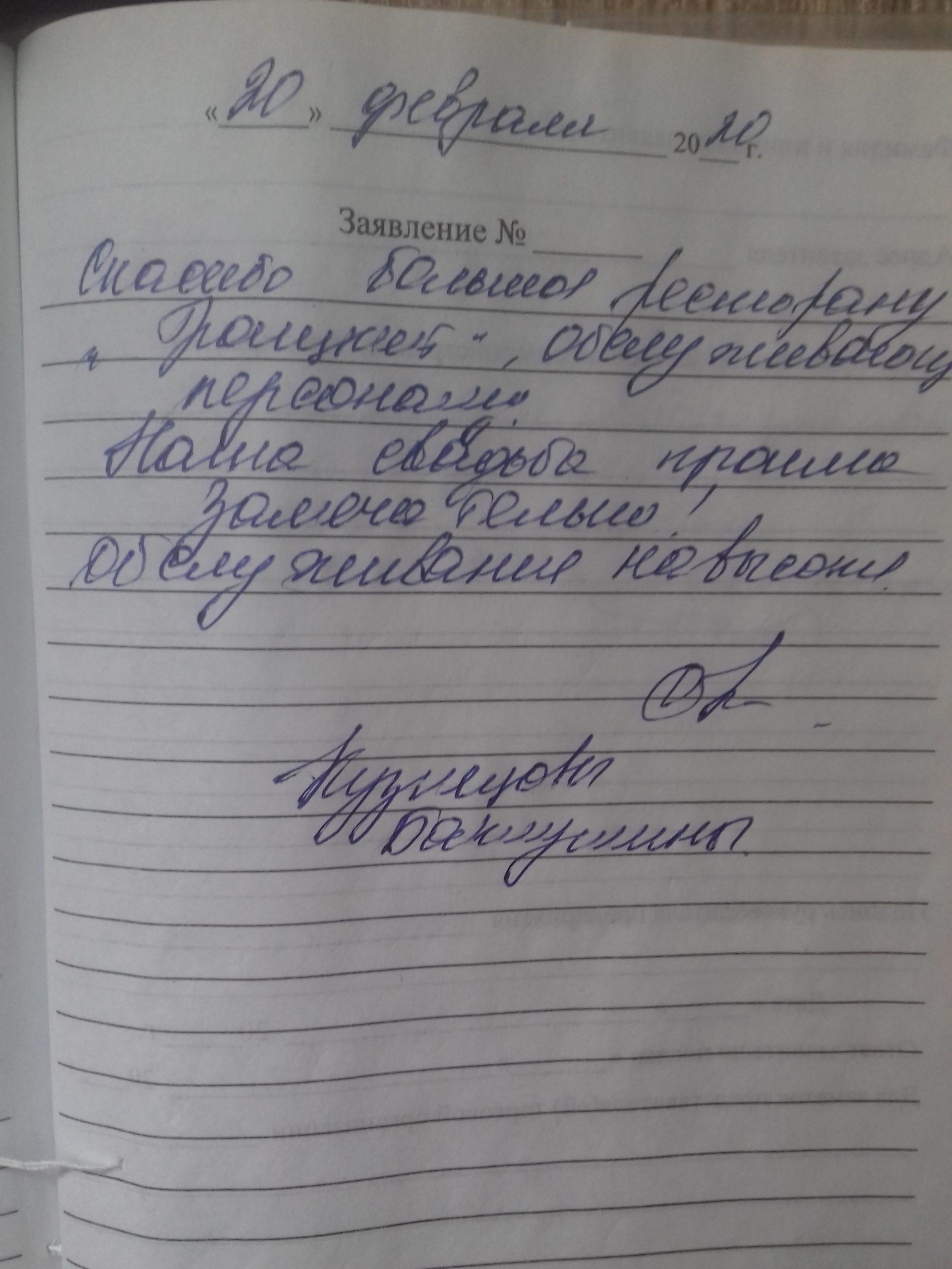 Кузнецовы и Баклушины