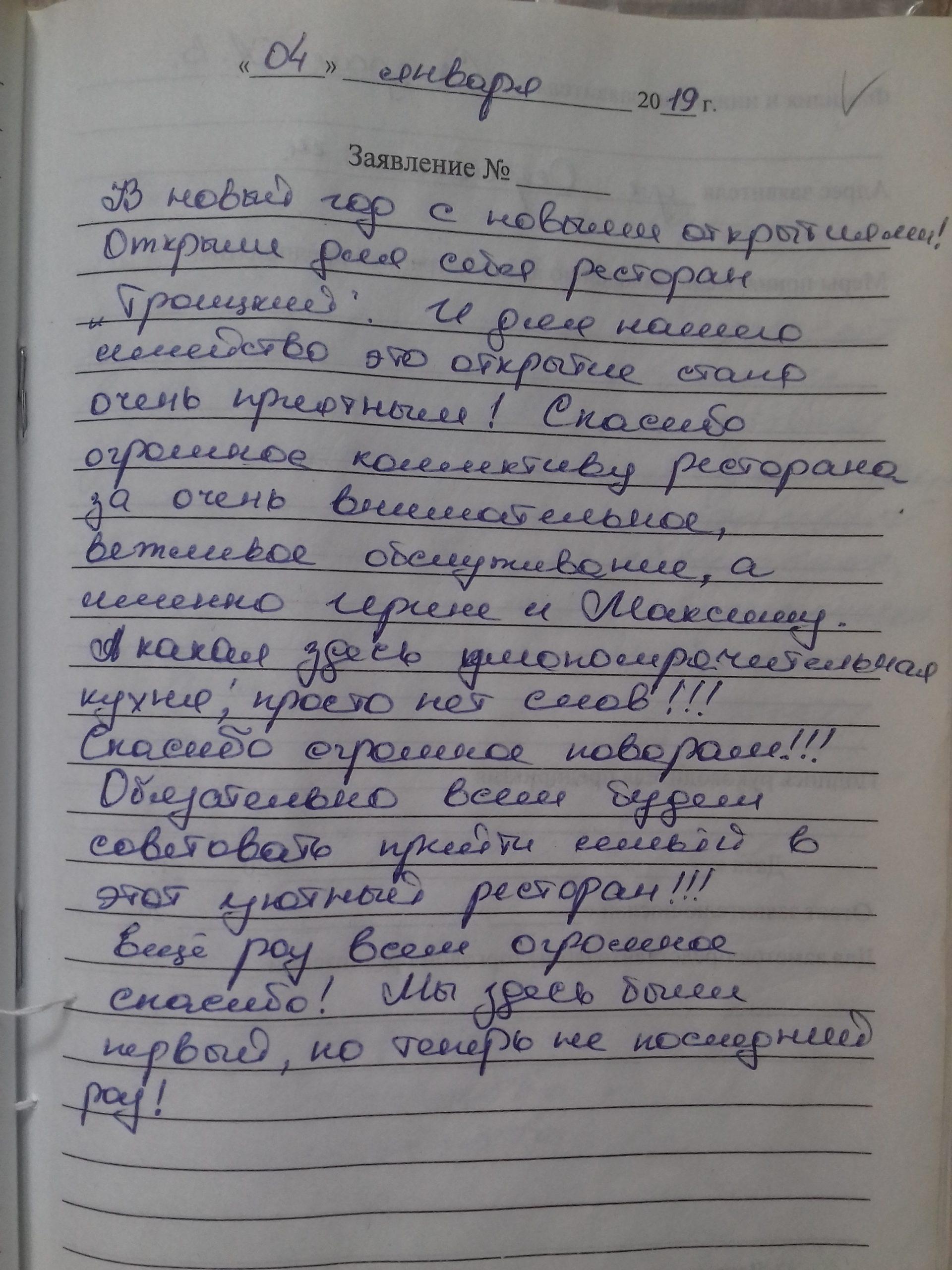Скидан А.В.