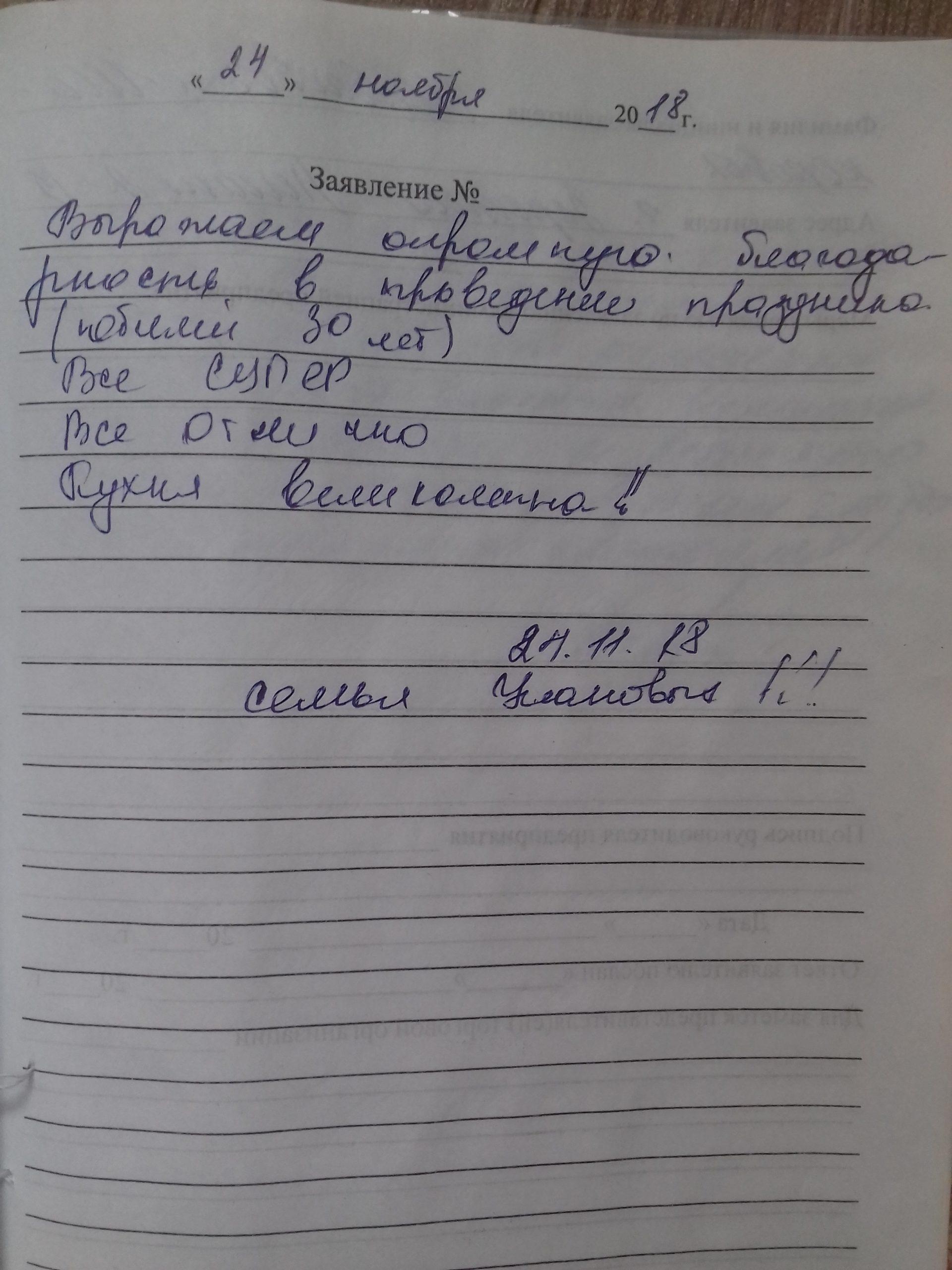 Семья Улановых.