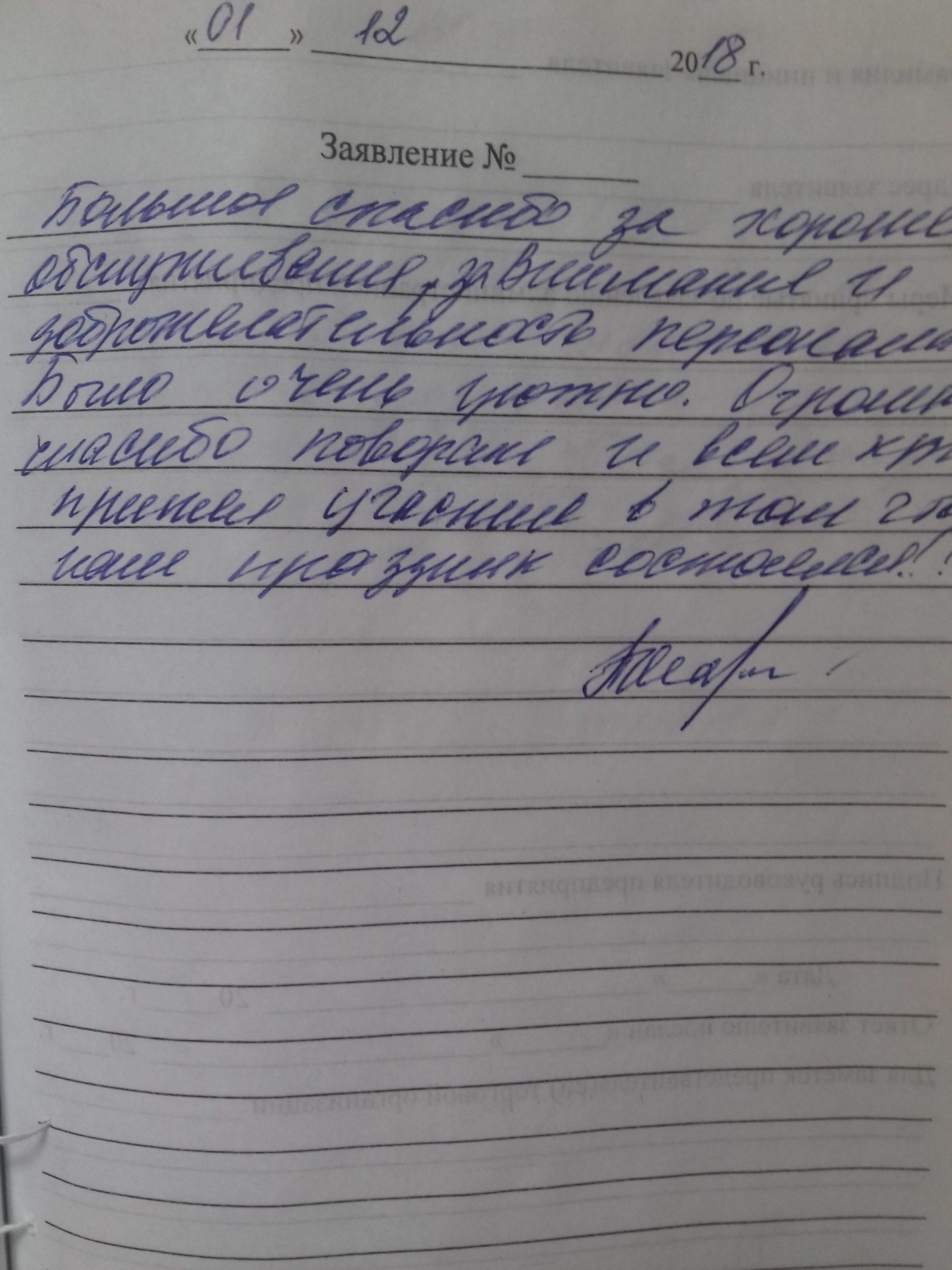 Шибаевы и Шокоровы. г. Заречный.