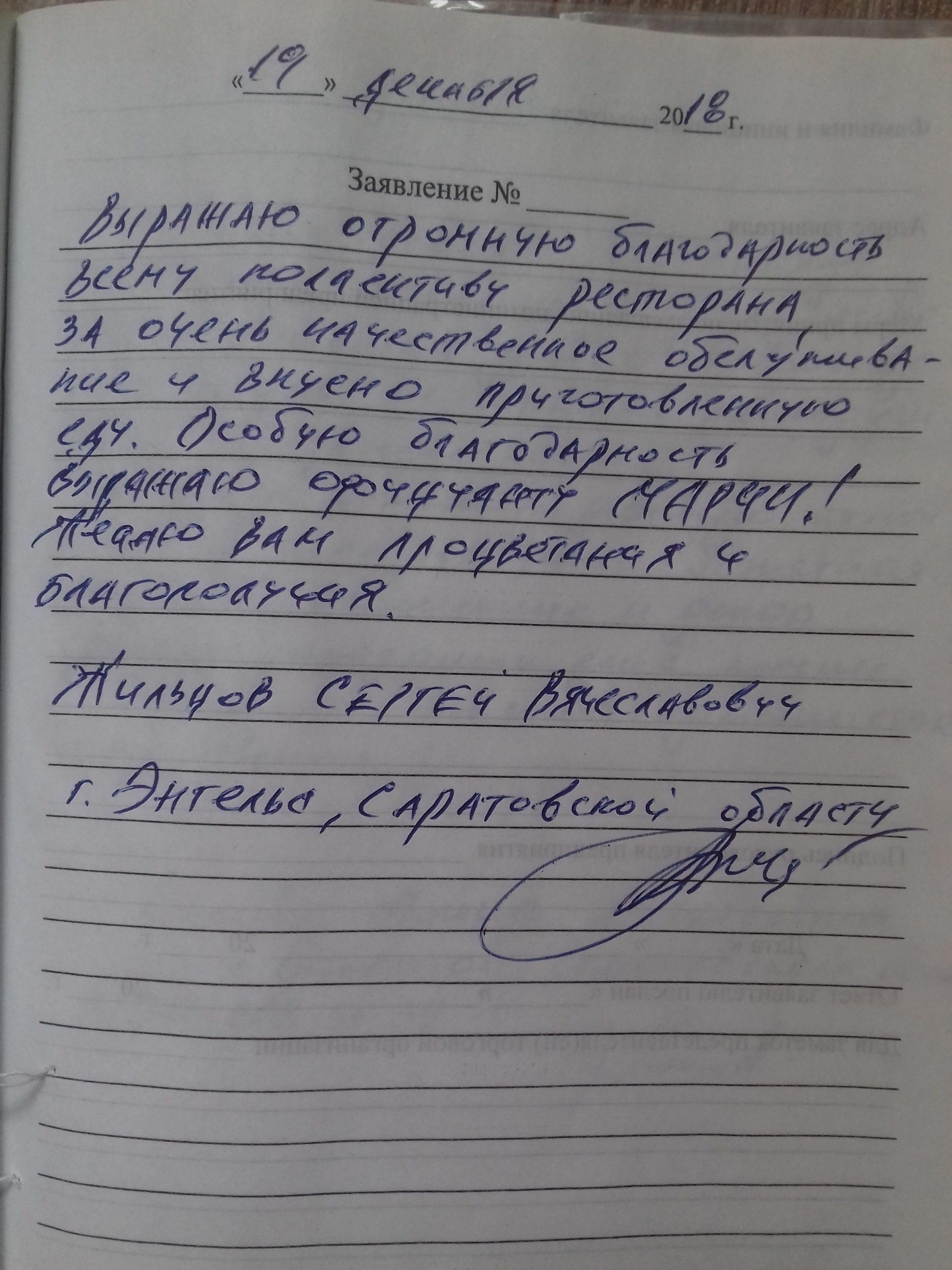 Жильцов С.В.