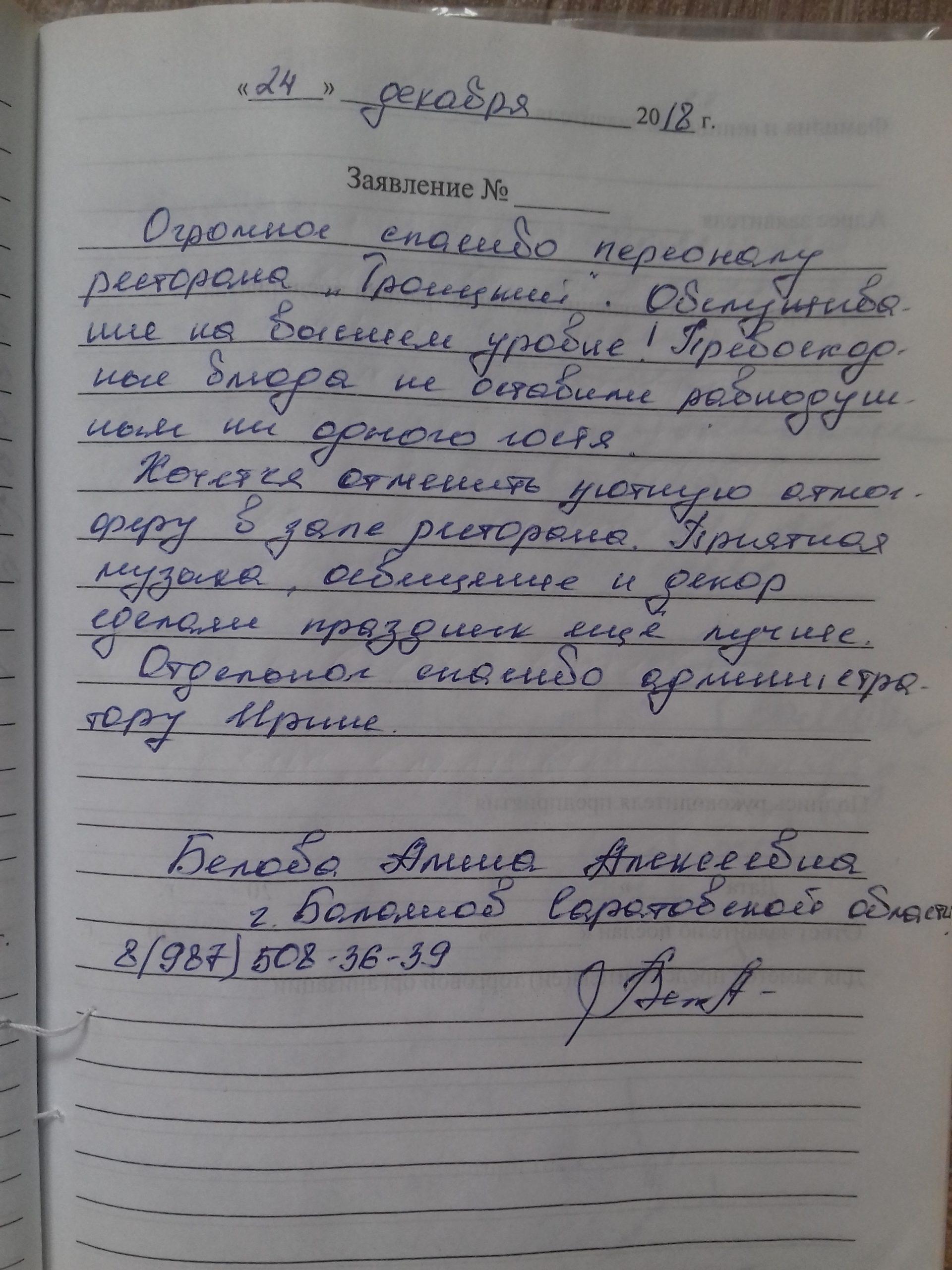 Белова А.А.