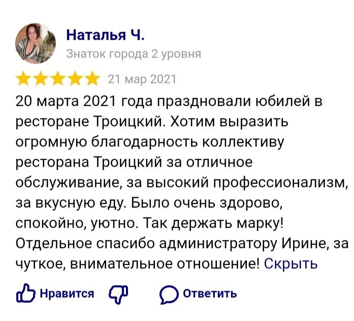 Наталья Ч.