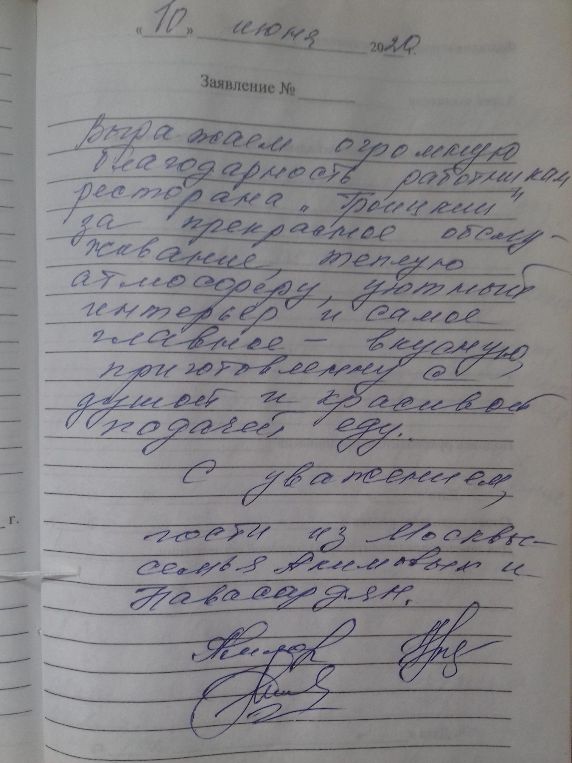 Семья Акимовых и Навасардян
