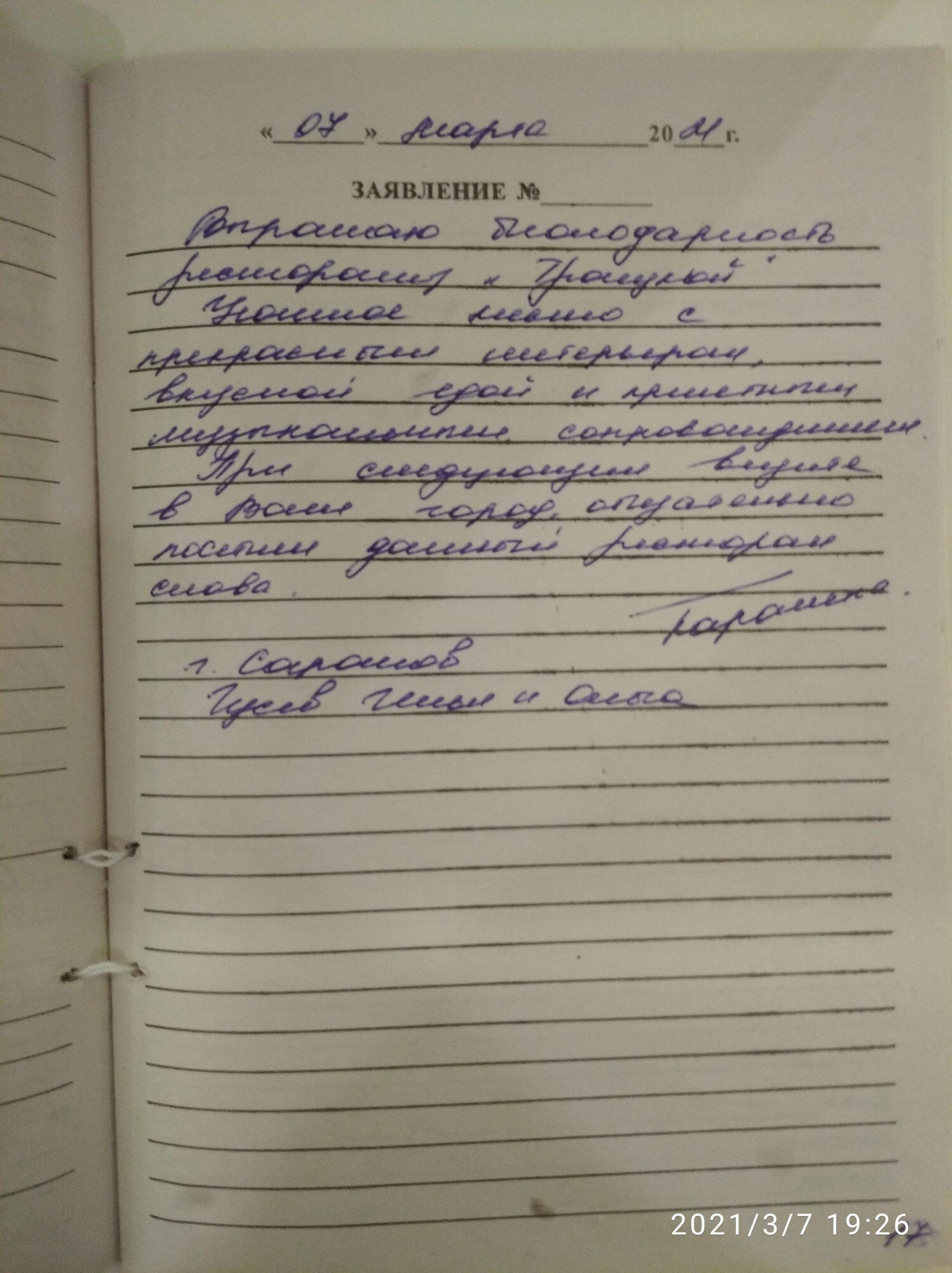 Гусевы Илья и Ольга