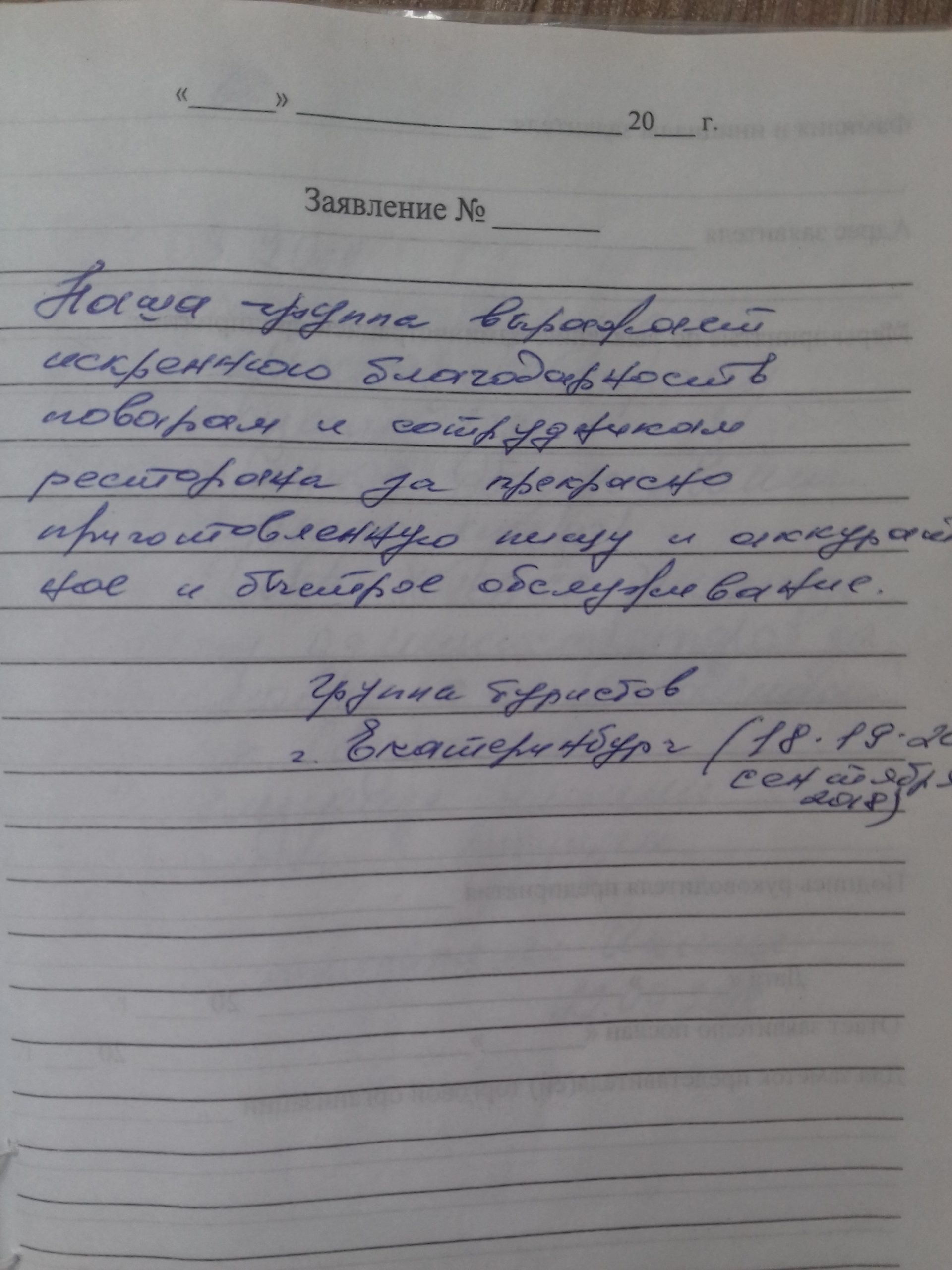 Группа туристов г.Екатеринбург.