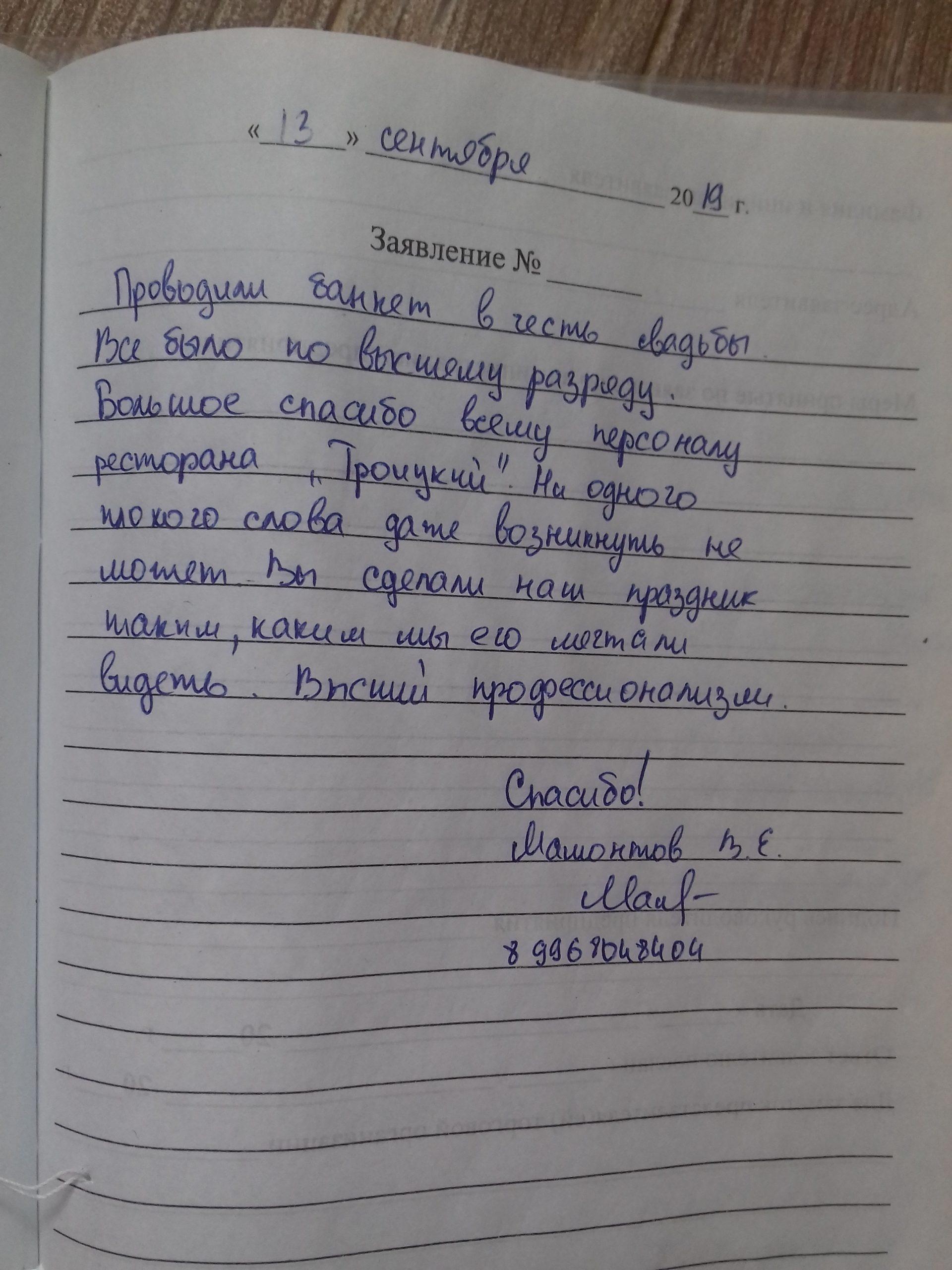Мамонтов В.Е.