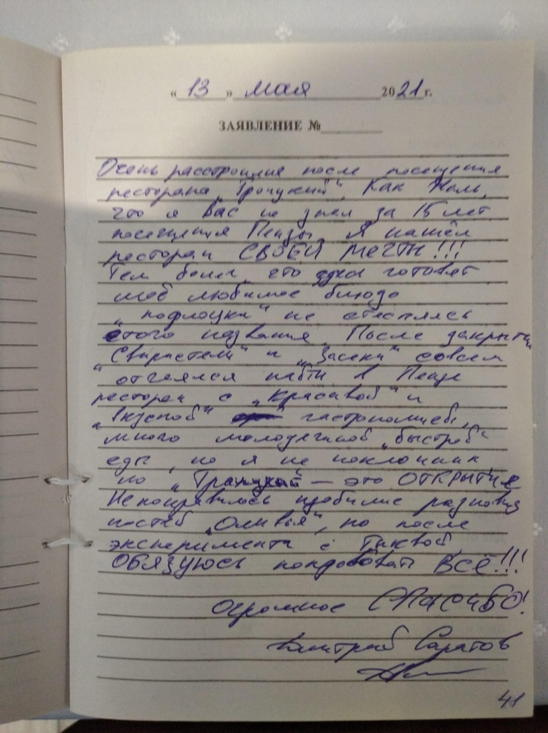 Дмитрий Саратов