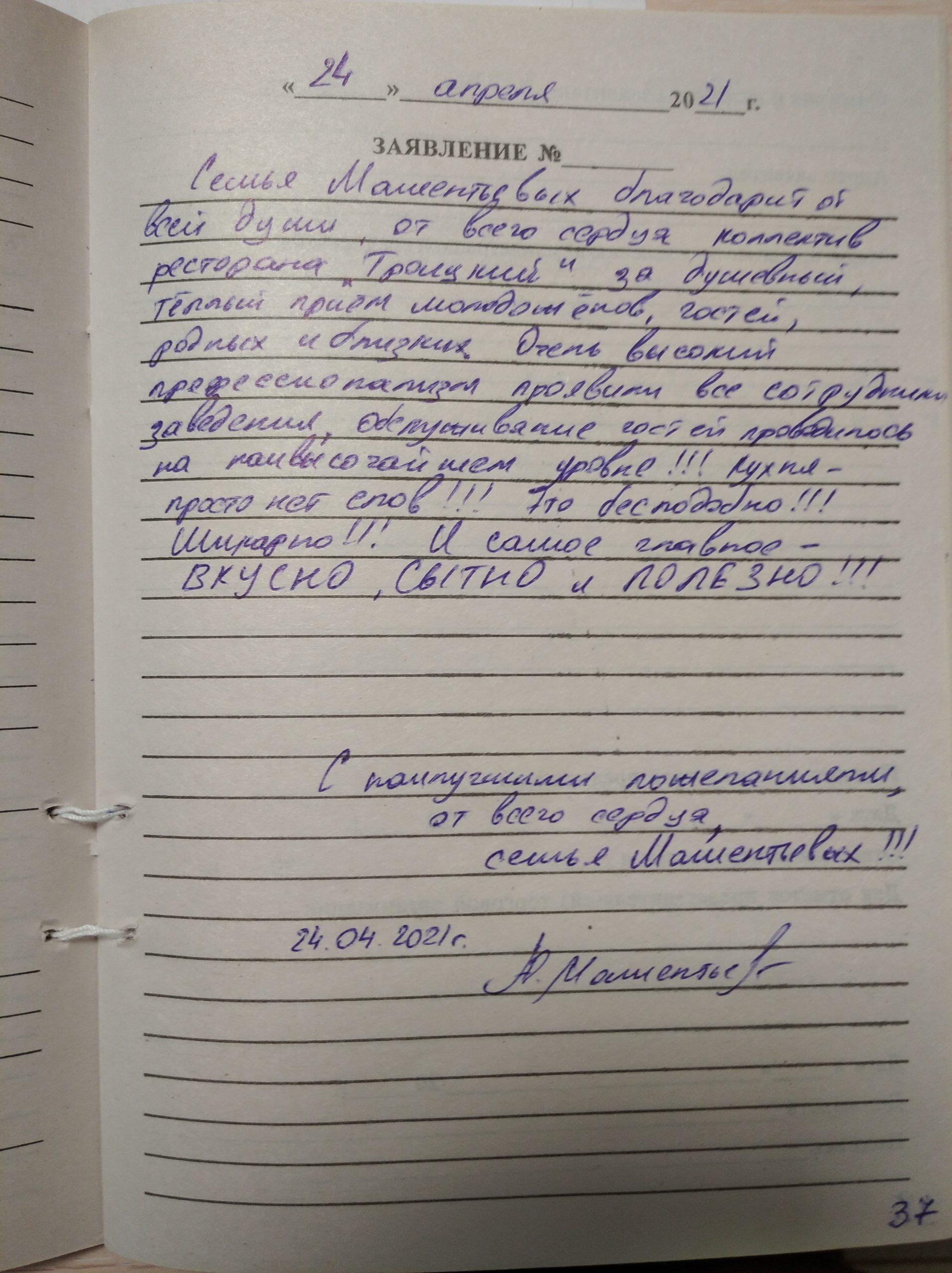 Семья Машентьевых.